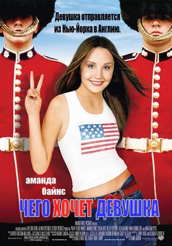 Чего хочет девушка / What a Girl Wants (2003)